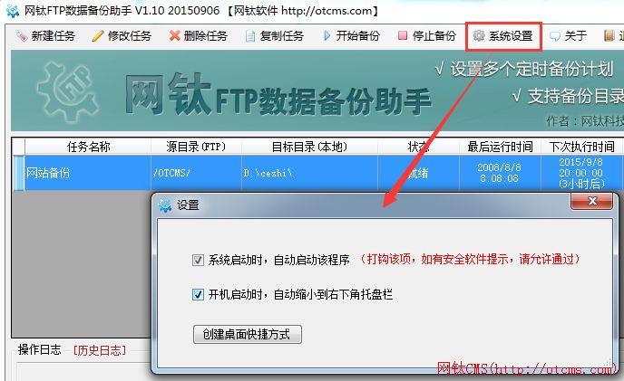 利用网钛FTP数据备份助手定期备份整个网站