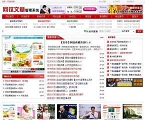 【发布】网钛文章管理系统V1.0